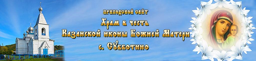 Храм в честь Казанской иконы Божией Матери, село Субботино