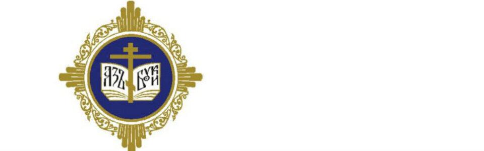 III Августовское епархиальное совещание по катехизической деятельности